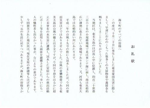 奄美からのお礼状_1.jpg