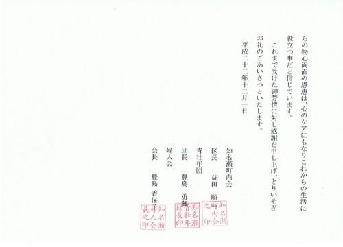 奄美からのお礼状_2.jpg